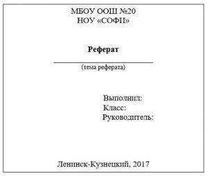 Блог учителя информатики школы № Правила оформления реферата Оформление списка литературы Список литературы